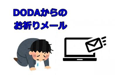 DODAのお祈りメール