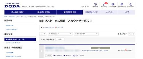 DODAマイページ