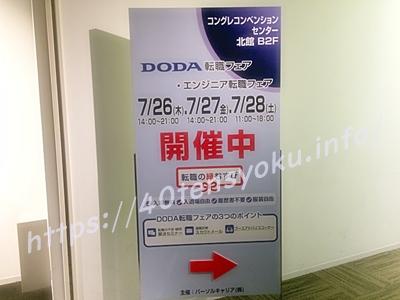 DODA転職フェアの看板