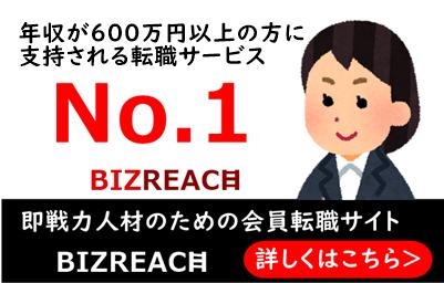 ビズリーチ広告イメージ